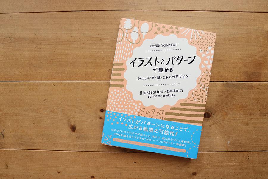 掲載されました:イラストとパターンで魅せる かわいい布・紙・こもののデザイン