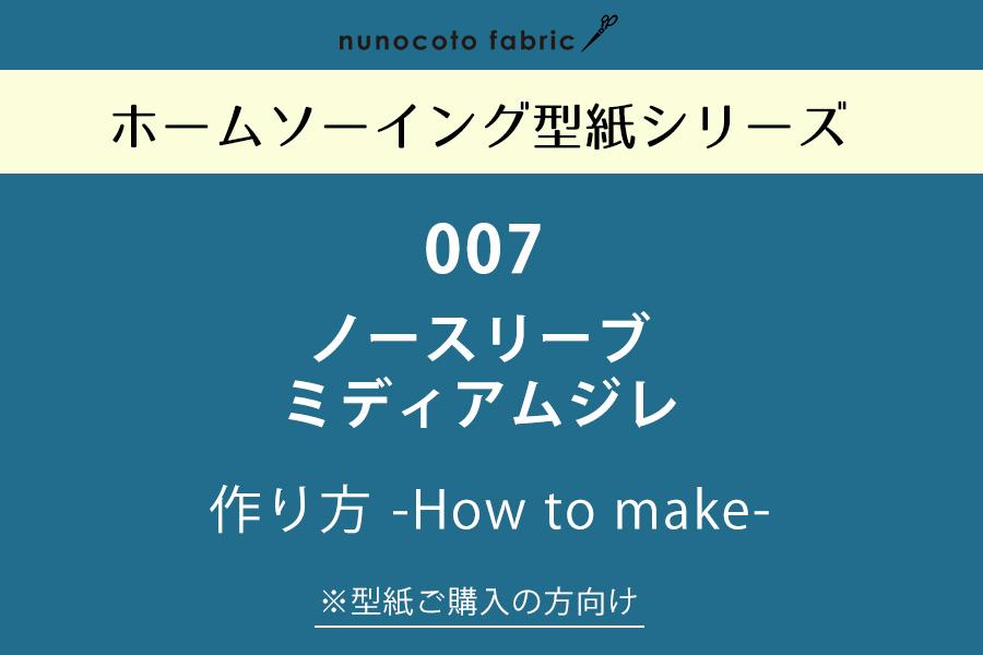 【ホームソーイング型紙シリーズ】No.007_ノーカラー ミディアムジレ 作り方