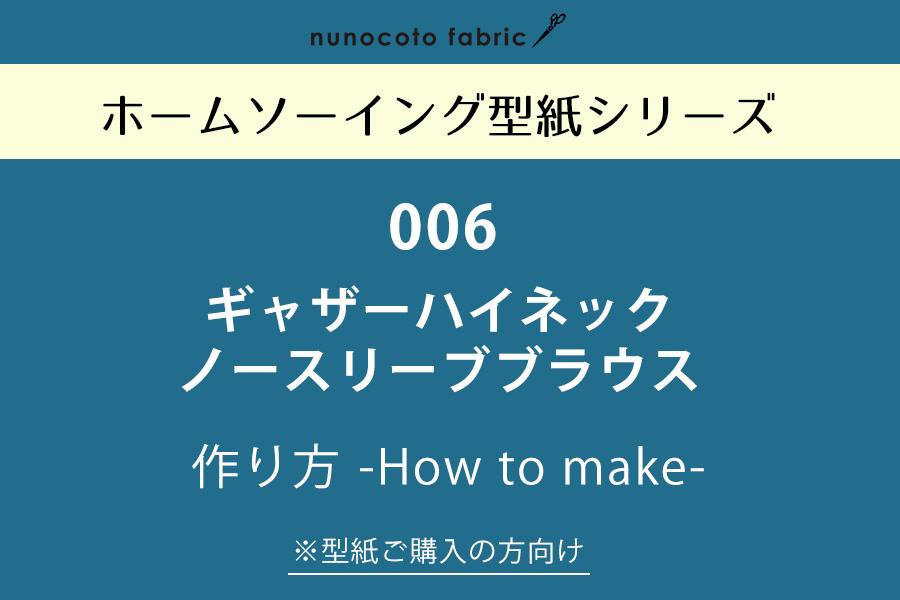 【ホームソーイング型紙シリーズ】No.006_ギャザーハイネック ノースリーブブラウス 作り方