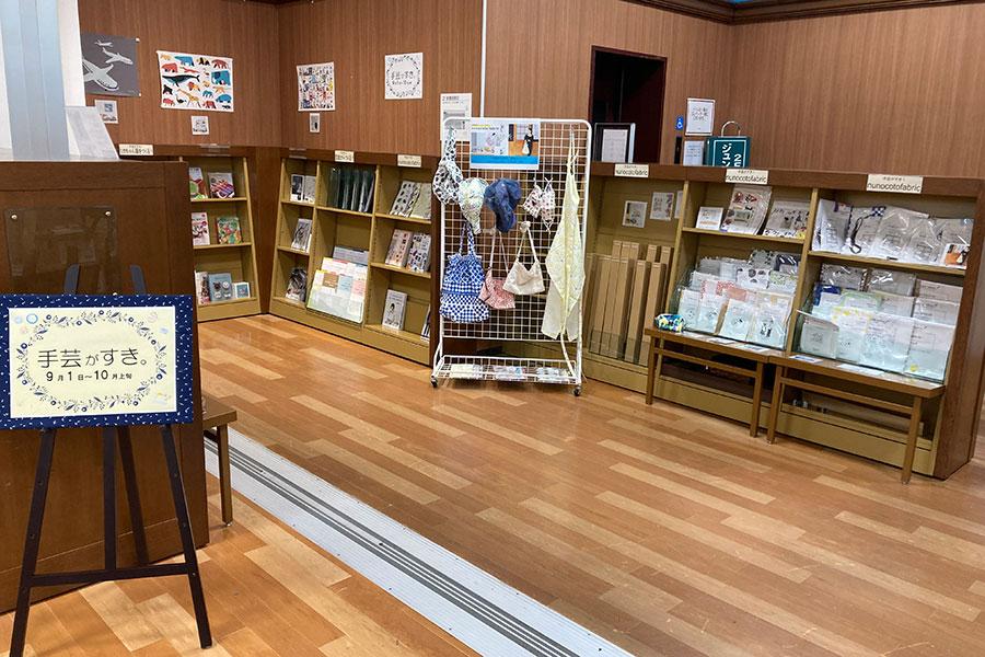 ジュンク堂書店 姫路店「手芸がすき。」フェア(9/2〜10/10)