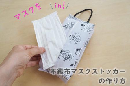 【型紙不要】材料は布1枚!不織布マスクストッカーの作り方