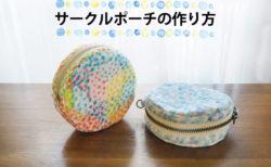 【無料型紙あり】まん丸でかわいい!サークルポーチの作り方