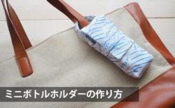 【型紙不要】携帯消毒ボトル入れに!ミニボトルホルダーの作り方