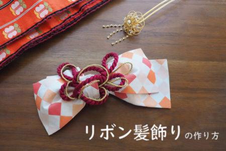 七五三や卒業式などの和装に!大きなリボン髪飾りの作り方