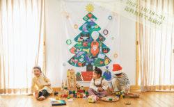 tuperatuperaさん【すごろくリスマス】ツリータペストリー・キットの販売がスタートしました